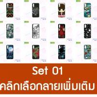 M5175-S01 เคสพิมพ์ลาย Vivo S1 ยางนิ่มลายการ์ตูน Set01 (เลือกลาย)