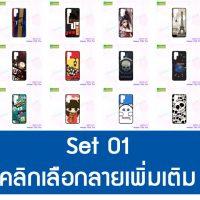 M5214-S01 เคสพิมพ์ลาย Huawei P30pro ลายการ์ตูน Set1 (เลือกลาย)