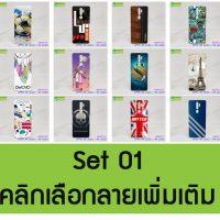 M5215-S01 เคสพิมพ์ลาย OPPO A5 2020 / A9 2020 ลายการ์ตูน Set01 (เลือกลาย)
