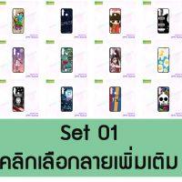 M5223-S01 เคสพิมพ์ลาย OPPO Realme5 ยางนิ่ม Set01 (เลือกลาย)