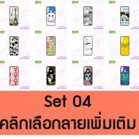M5223-S04 เคสพิมพ์ลาย OPPO Realme5 ยางนิ่ม Set04 (เลือกลาย)