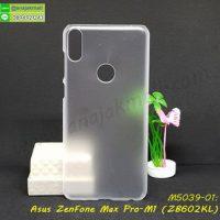 M5039-01 เคสแข็งใส Asus ZenFone Max Pro-M1