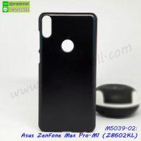 M5039-02 เคสแข็ง Asus ZenFone Max Pro-M1 สีดำ