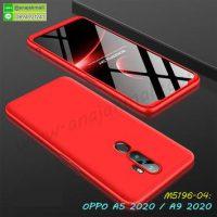 M5196-04 เคสประกบหัวท้ายไฮคลาส OPPO A5 2020 / A9 2020 สีแดง