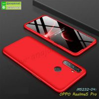 M5232-04 เคสประกบหัวท้ายไฮคลาส OPPO Realme5 Pro สีแดง