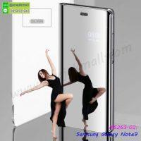 M5263-02 เคสฝาพับ Samsung Note9 เงากระจก สีเงิน