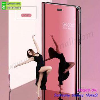 M5263-04 เคสฝาพับ Samsung Note9 เงากระจก สีทองชมพู