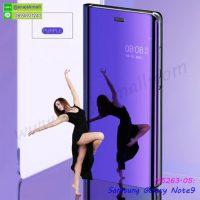 M5263-05 เคสฝาพับ Samsung Note9 เงากระจก สีม่วง