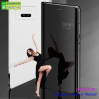 M5263-06 เคสฝาพับ Samsung Note9 เงากระจก สีดำ