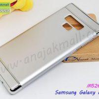 M5264-04 เคสประกบหัวท้าย Samsung Note9 สีเงิน