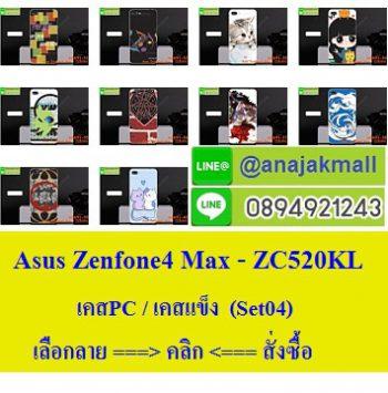M3691-S04 เคสแข็ง Asus Zenfone4Max-ZC520KL พิมพ์ลายน่ารักๆ,พิมพ์ลายตามสั่ง,พิมพ์ลายกราฟฟิคสวยๆ