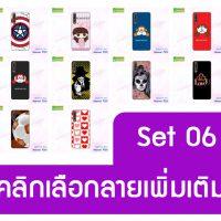 M3819-S06 เคสพิมพ์ลาย Huawei P20 พิมพ์ลายการ์ตูน Set6 (เลือกลาย)