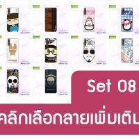 M3819-S08 เคสพิมพ์ลาย Huawei P20 พิมพ์ลายการ์ตูน Set8 (เลือกลาย)
