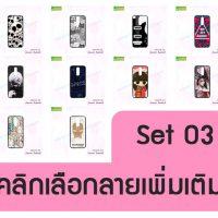 M5248-S03 เคส Xiaomi Redmi8 พิมพ์ลาย Set03 (เลือกลาย)