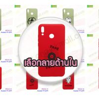 M5260 เคสยาง Huawei Y9 2019 พิมพ์ลายการ์ตูน (เลือกลาย)