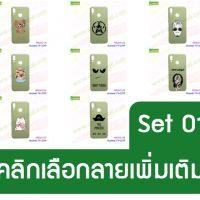 M5260-S01 เคสยาง Huawei Y9 2019 พิมพ์ลายการ์ตูน Set1 (เลือกลาย)