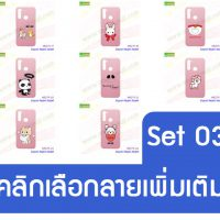 M5279-S03 เคสยาง Xiaomi Redmi Note8 พิมพ์ลายการ์ตูน Set3 (เลือกลาย)