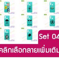 M5279-S04 เคสยาง Xiaomi Redmi Note8 พิมพ์ลายการ์ตูน Set4 (เลือกลาย)