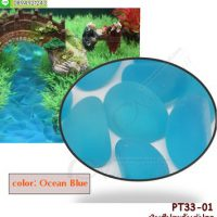 PT33-01 หินสีประดับตู้ปลา สีฟ้าทะเล