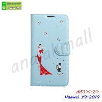 M5344-24 เคสฝาพับ Huawei Y9 2019 แต่งคริสตัลฟรุ้งฟรุ้ง ลาย 24