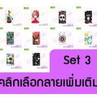 M1317-S03 เคสแข็ง Huawei Media Pad X2 พิมพ์ลายการ์ตูน Set3 (เลือกลาย)