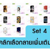 M1317-S04 เคสแข็ง Huawei Media Pad X2 พิมพ์ลายการ์ตูน Set4 (เลือกลาย)