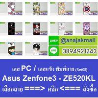 M3749-S08 เคสแข็ง Asus Zenfone 3 - ZE520KL ลายการ์ตูนSet08