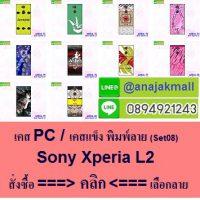 M3816-S08 เคสแข็ง Sony Xperia L2 พิมพ์ลายสวยๆ เคสพิมพ์ลายน่ารัก เคสสกรีนลาย