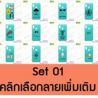 M5308-S01 เคสยาง Xiaomi A2 Lite พิมพ์ลายการ์ตูน Set1 (เลือกลาย)