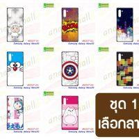 M5337-S01 เคสยาง Samsung Note10 พิมพ์ลายการ์ตูน Set1 (เลือกลาย)