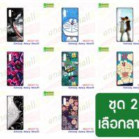 M5337-S02 เคสยาง Samsung Note10 พิมพ์ลายการ์ตูน Set2 (เลือกลาย)