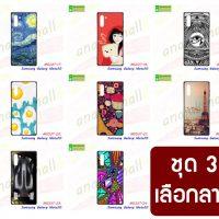 M5337-S03 เคสยาง Samsung Note10 พิมพ์ลายการ์ตูน Set3 (เลือกลาย)