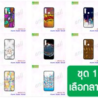M5342-S01 เคสยาง Xiaomi Redmi Note8 พิมพ์ลายการ์ตูน Set1 (เลือกลาย)
