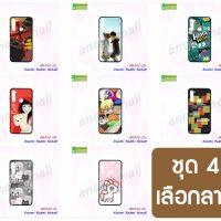 M5342-S04 เคสยาง Xiaomi Redmi Note8 พิมพ์ลายการ์ตูน Set4 (เลือกลาย)