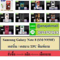 M3259 เคสยาง Samsung Note 8 ลายคลาสสิค,เคสนิ่มลายการ์ตูนแฟนซี,เคสโน๊ต8ลายการ์ตูน,เคสกาแล็คซี่โน๊ต8พร้อมส่ง