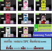 M3259-S05 เคสยางพิมพ์ลาย Samsung Galaxy Note 8,เคสลายการ์ตูนซัมซุงโน๊ต8,เคสโน๊ต8ยางนิ่มการ์ตุน,ขายเคสโน๊ต8ราคาถูก
