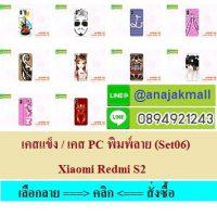 M3998-S06 เคสแข็ง Xiaomi Redmi S2 ลายการ์ตูน Set 06