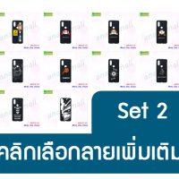 M5315-S02 เคสยางนิ่ม Moto One Vision พิมพ์ลาย Set2 (เลือกลาย)