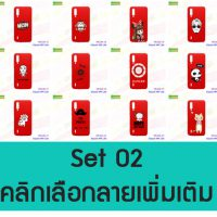 M5348-S02 เคสยางนิ่ม Xiaomi Mi9 lite พิมพ์ลาย Set2 (เลือกลาย)