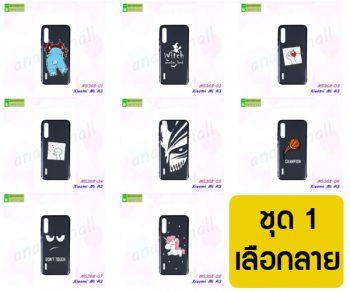 M5368-S01 เคส Xiaomi Mi A3 พิมพ์ลายการ์ตูน Set01 (เลือกลาย)