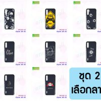 M5368-S02 เคส Xiaomi Mi A3 พิมพ์ลายการ์ตูน Set02 (เลือกลาย)