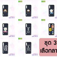 M5368-S03 เคส Xiaomi Mi A3 พิมพ์ลายการ์ตูน Set03 (เลือกลาย)
