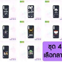 M5368-S04 เคส Xiaomi Mi A3 พิมพ์ลายการ์ตูน Set04 (เลือกลาย)