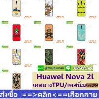 M3432-S06 เคสยาง Huawei Nova 2i ลายการ์ตูน Set06