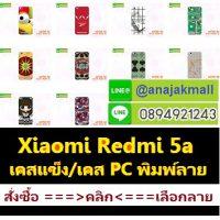 ขายเคสราคาถูก,M3700-S06 เคสแข็ง Xiaomi Redmi 5a ลายการ์ตูน Set 06,เคสพลาสติกลายการ์ตูนเรดมี5เอ,กรอบมือถือพิมพ์ลายเสียวหมี่redme5a