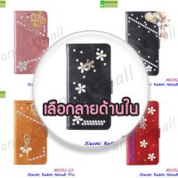 M5352 เคสฝาพับ Xiaomi Redmi Note8 Pro แต่งคริสตัลฟรุ้งฟริ้ง (เลือกลาย)