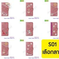 M5352-S01 เคสฝาพับ Xiaomi Redmi Note8 Pro แต่งคริสตัลฟรุ้งฟริ้ง Set01 (เลือกลาย)