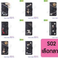 M5352-S02 เคสฝาพับ Xiaomi Redmi Note8 Pro แต่งคริสตัลฟรุ้งฟริ้ง Set02 (เลือกลาย)
