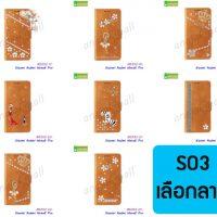 M5352-S03 เคสฝาพับ Xiaomi Redmi Note8 Pro แต่งคริสตัลฟรุ้งฟริ้ง Set03 (เลือกลาย)