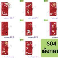 M5352-S04 เคสฝาพับ Xiaomi Redmi Note8 Pro แต่งคริสตัลฟรุ้งฟริ้ง Set04 (เลือกลาย)